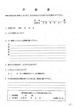 交通事故_労災_予診表_弁護士_大阪