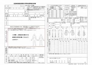 大阪_交通事故_弁護士_後遺障害診断書_画像