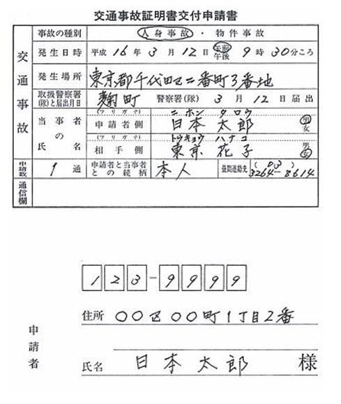 大阪_交通事故証明書_申請用紙