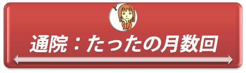 大阪_交通事故_後遺障害_弁護士